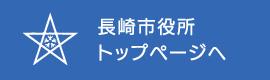 長崎市ホームページ