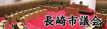 長崎市議會