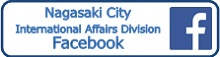 長崎市国際課