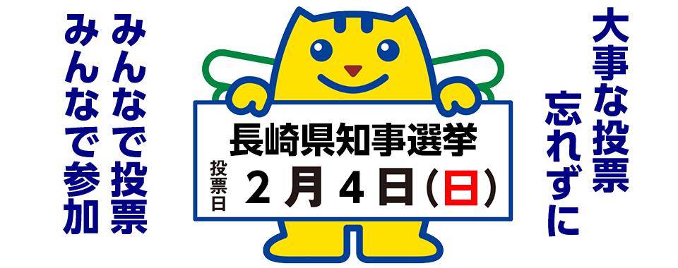 Nagasaki governor's race