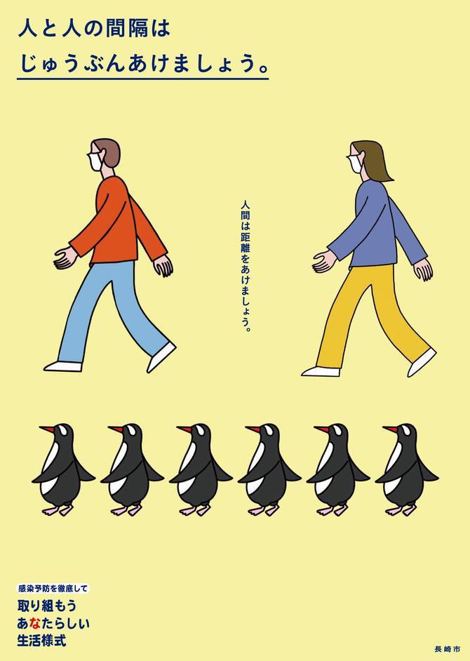 長崎 県 新しい 生活 様式