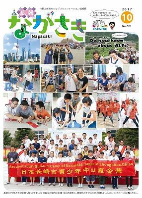 Cover 2017.10