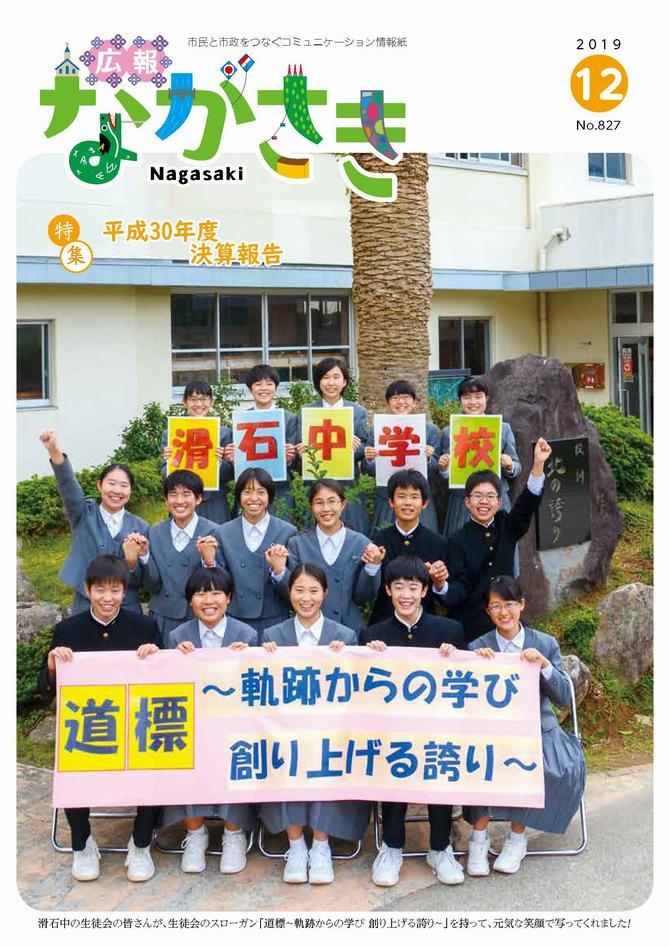 Public information Nagasaki December issue cover