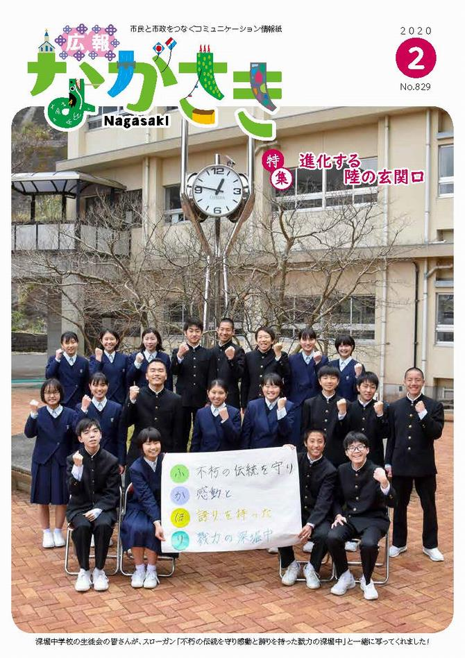 Public information Nagasaki February issue cover